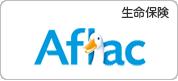 生命保険Aflac