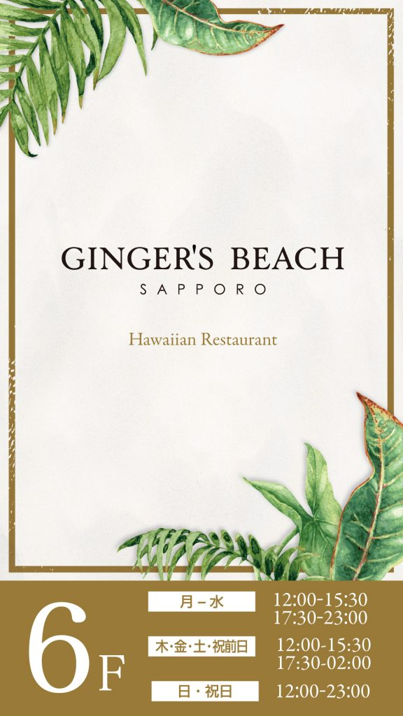 Gingers Beach2